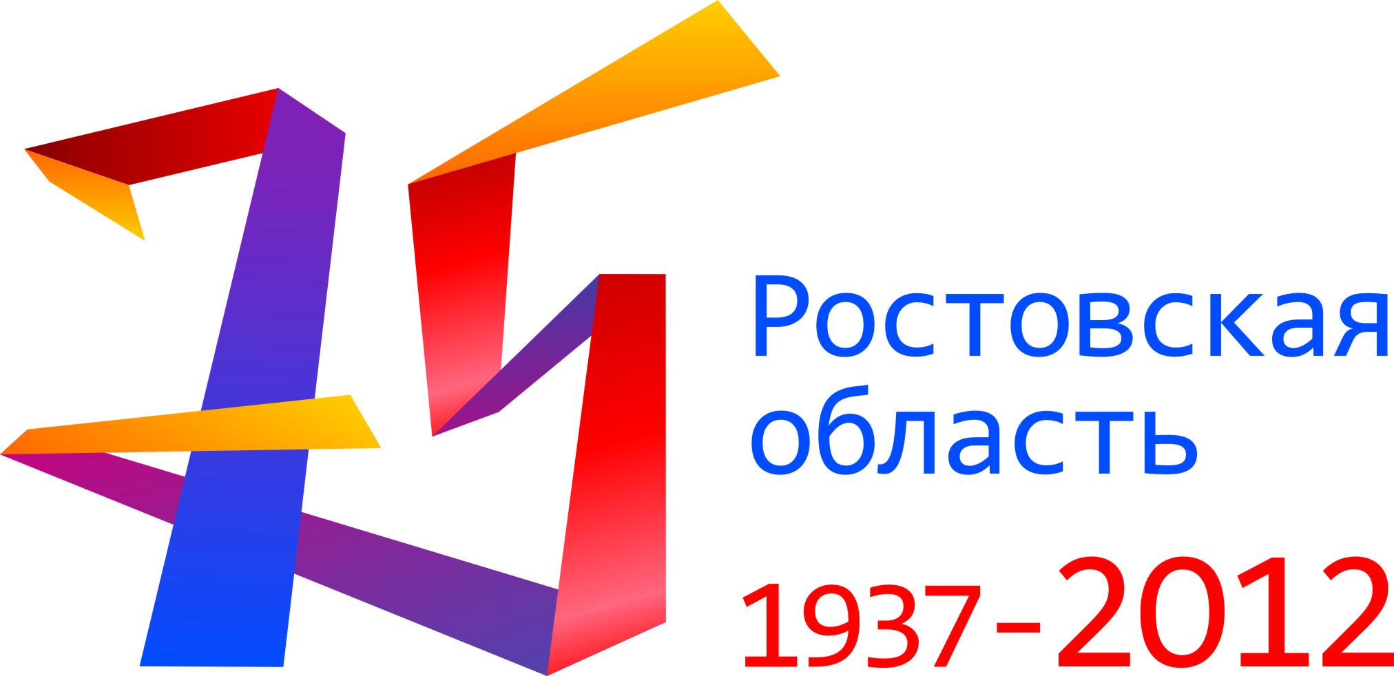 Картинки 75 лет ростовской области с цветами